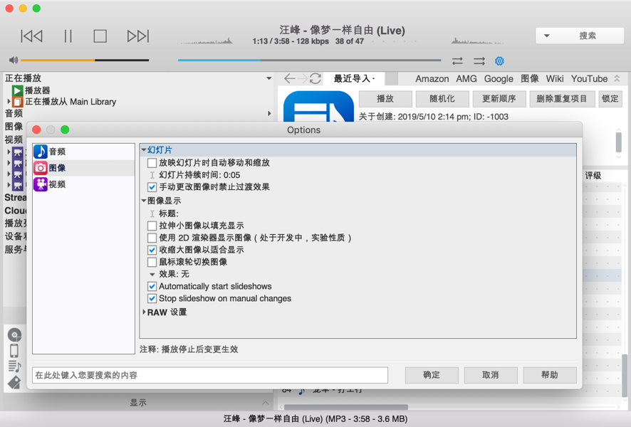 JRiver Media Center 25 for Mac 全格式媒体播放器 中文破解版下载