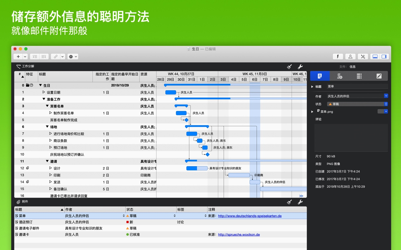 ms project for mac 破解 版